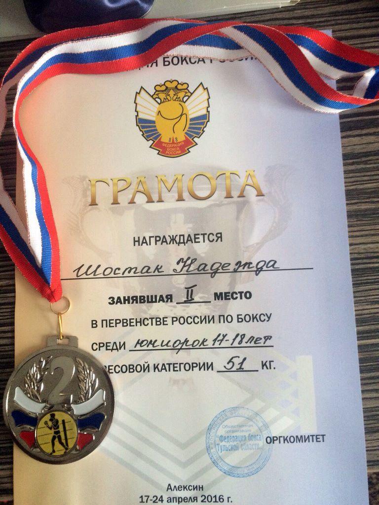 Надежда Шостак заняла второе место на первенстве Российской Федерации среди юниоров