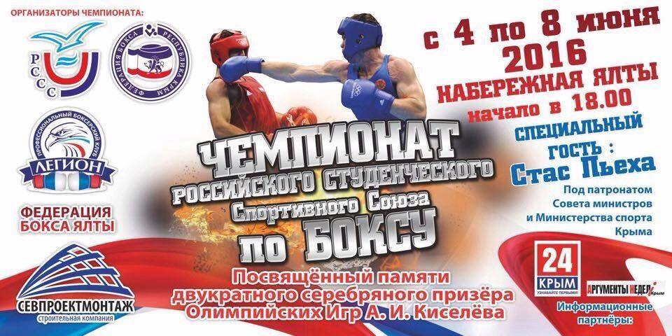 Анонс! чемпионат Российского Студенческого Спортивного Союза по боксу